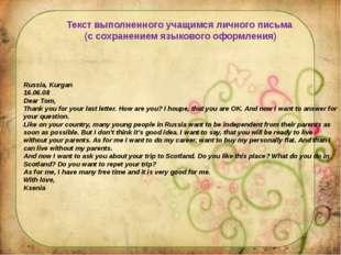 Текствыполненного учащимся личного письма (с сохранением языкового оформлен