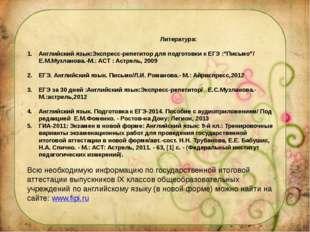 """Литература: Английский язык:Экспресс-репетитор для подготовки к ЕГЭ :""""Письмо"""