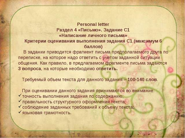 Personal letter Раздел 4 «Письмо». Задание С1 «Написание личного письма» Крит...