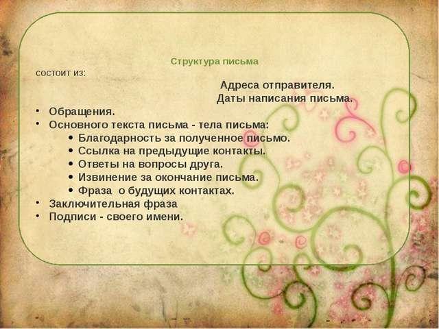 Структура письма состоит из: Адреса отправителя. Даты написания письма. Обращ...