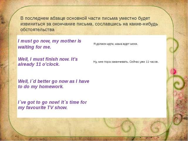 : В последнем абзаце основной части письма уместно будет извиниться за оконч...