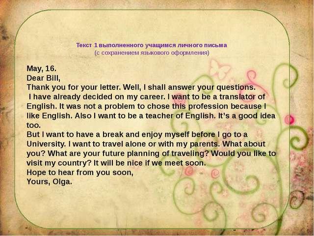 Текст 1 выполненного учащимся личного письма (с сохранением языкового оформ...