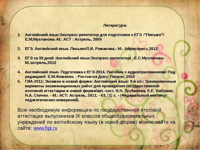 """Литература: Английский язык:Экспресс-репетитор для подготовки к ЕГЭ :""""Письмо..."""