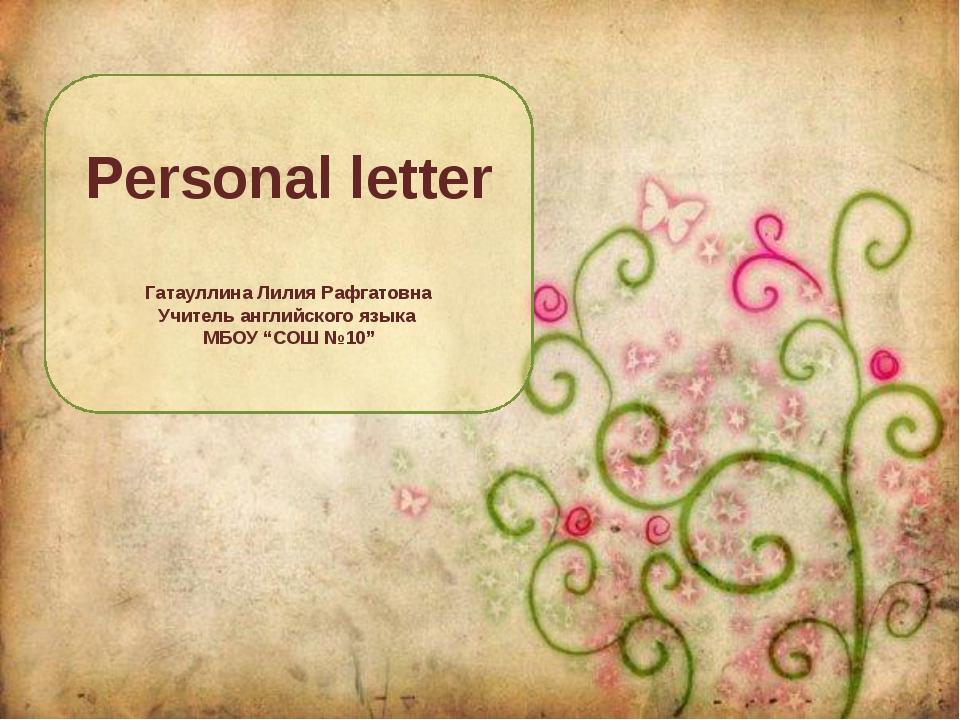 "Рersonal letter Гатауллина Лилия Рафгатовна Учитель английского языка МБОУ ""С..."