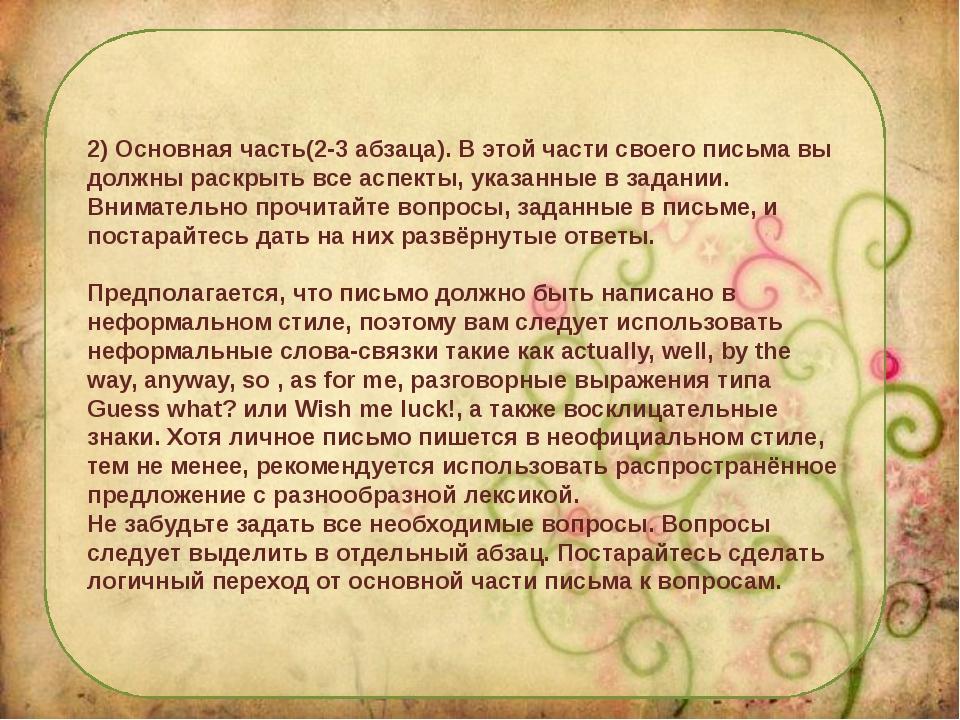 2) Основная часть(2-3 абзаца). В этой части своего письма вы должны раскрыть...