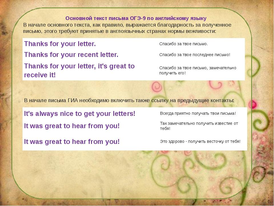 В начале письма ГИА необходимо включить также ссылку на предыдущие контакты:...