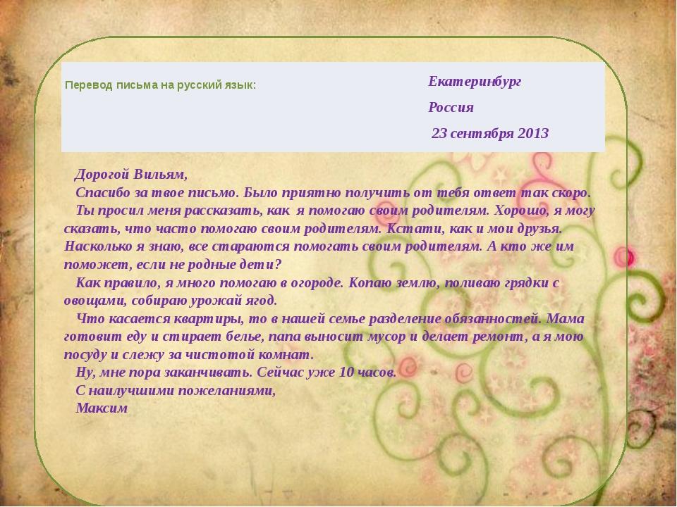 Дорогой Вильям,  Спасибо за твое письмо. Было приятно получить от тебя...
