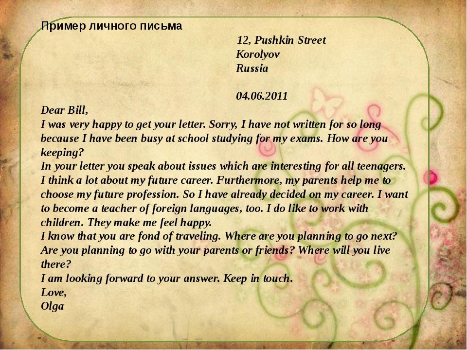 Пример личного письма 12, Pushkin Street Korolyov Russia 04.06.2011 Dear Bil...