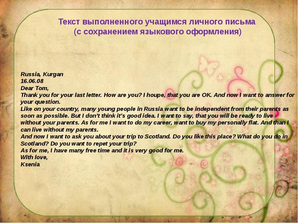 Текствыполненного учащимся личного письма (с сохранением языкового оформлен...