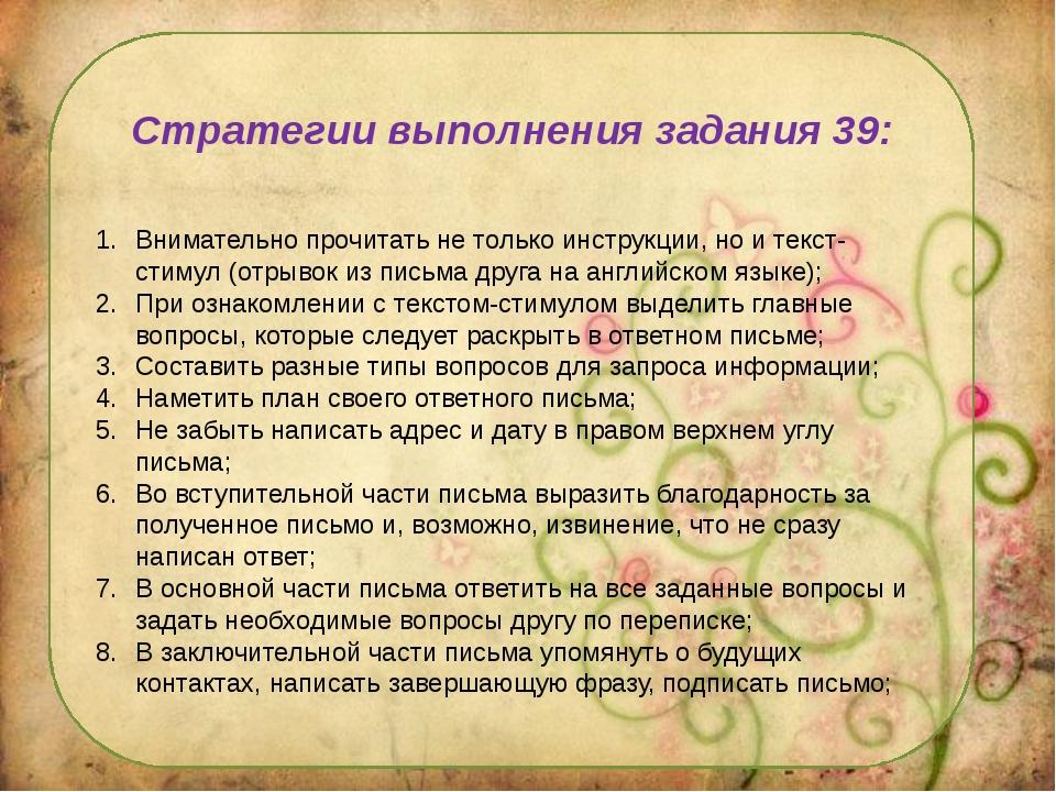 Стратегии выполнения задания 39: Внимательно прочитать не только инструкции,...