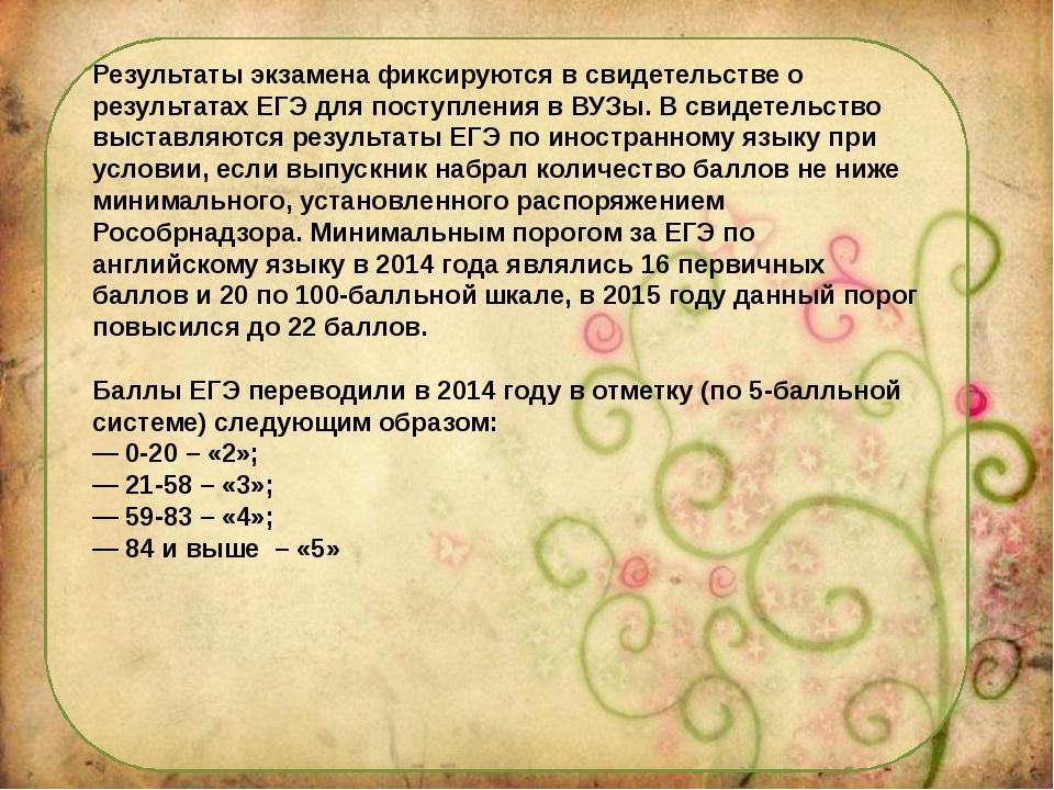 Результаты экзамена фиксируются в свидетельстве о результатах ЕГЭ для поступл...