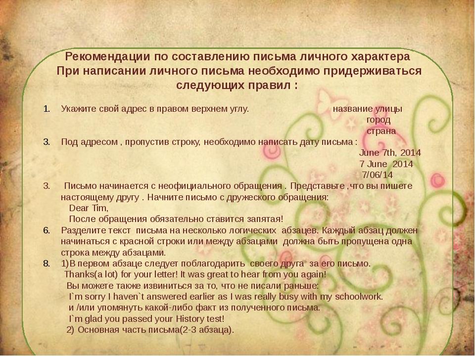Списать сочинение письмо знакомство на английском