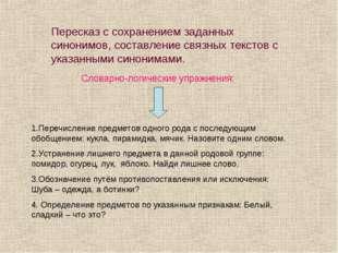 Пересказ с сохранением заданных синонимов, составление связных текстов с указ