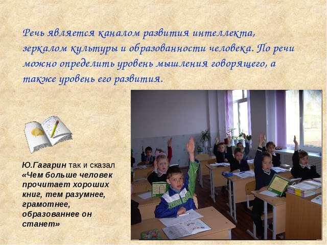Речь является каналом развития интеллекта, зеркалом культуры и образованности...