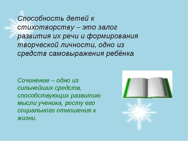 Способность детей к стихотворству – это залог развития их речи и формирования...