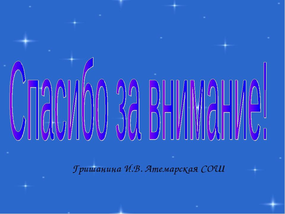 Гришанина И.В. Атемарская СОШ