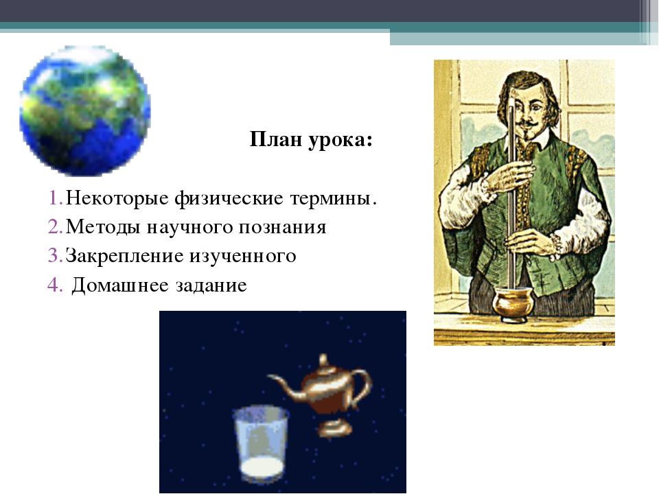План урока: Некоторые физические термины. Методы научного познания Закреплен...