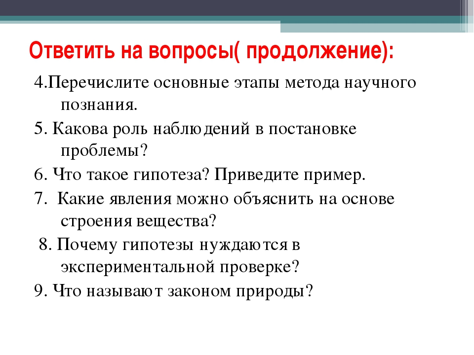 Ответить на вопросы( продолжение): 4.Перечислите основные этапы метода научн...