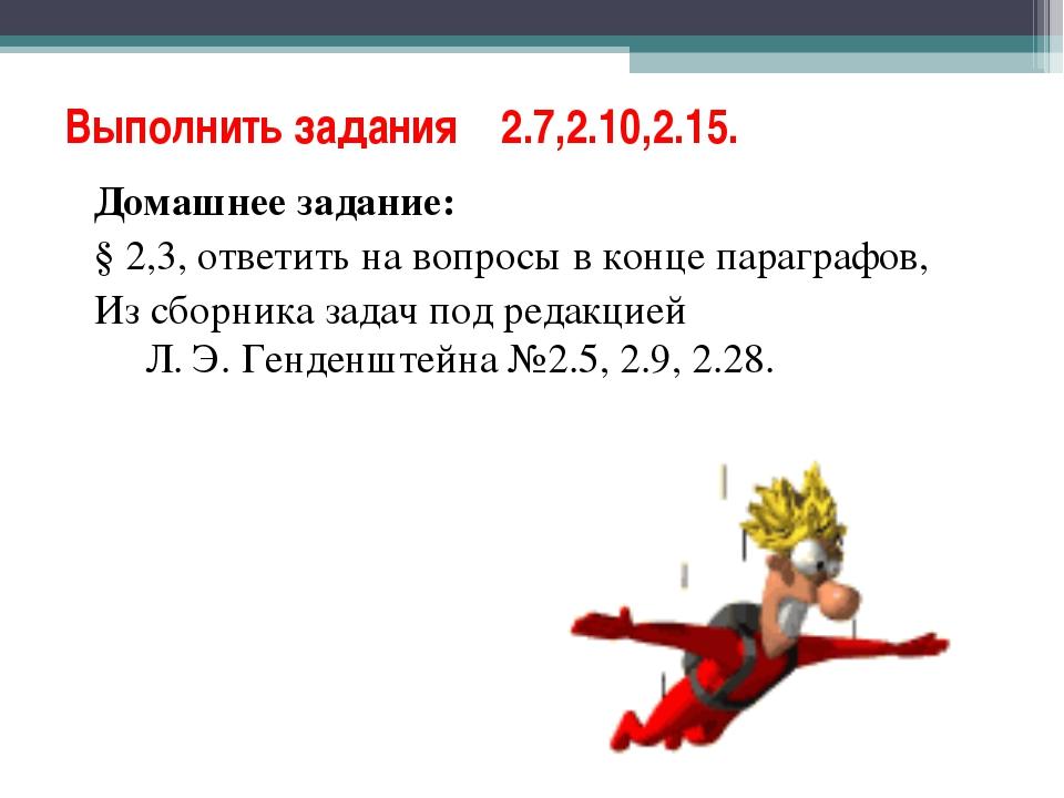Выполнить задания 2.7,2.10,2.15. Домашнее задание: § 2,3, ответить на вопросы...