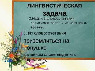 ЛИНГВИСТИЧЕСКАЯ задача 2.Найти в словосочетании зависимое слово и из него взя