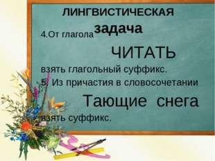 4.От глагола ЧИТАТЬ взять глагольный суффикс. 5. Из причастия в словосочетани