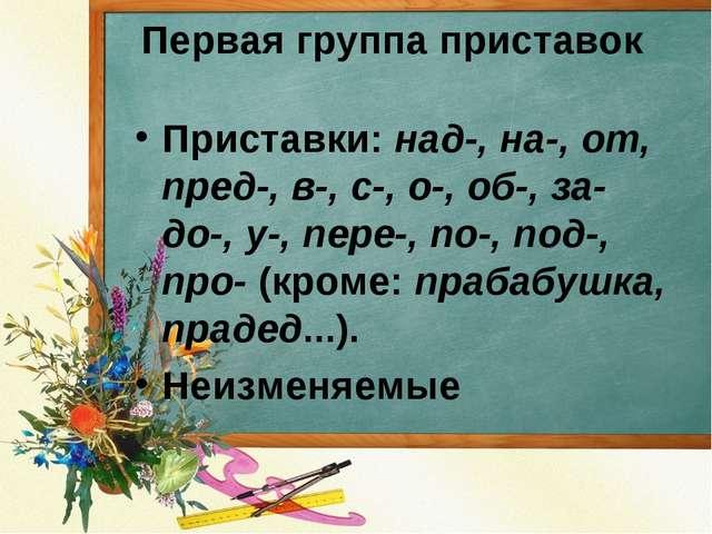 Первая группа приставок Приставки: над-, на-, от, пред-, в-, с-, о-, об-, за-...