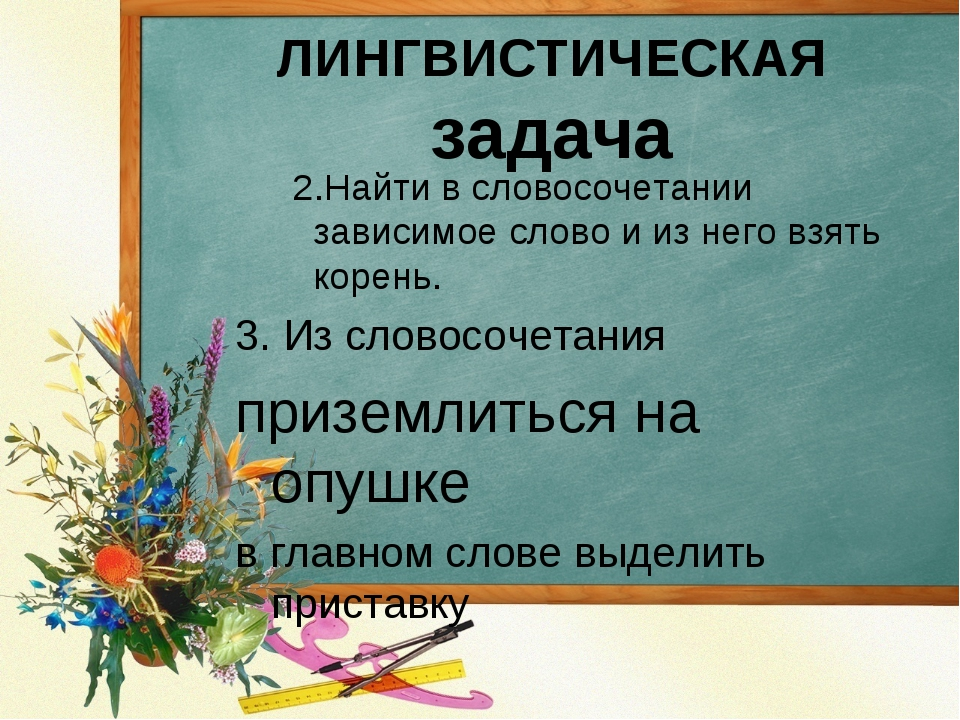 ЛИНГВИСТИЧЕСКАЯ задача 2.Найти в словосочетании зависимое слово и из него взя...