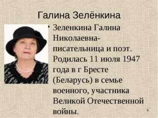 Галина Зелёнкина Зеленкина Галина Николаевна- писательница и поэт. Родилась 1