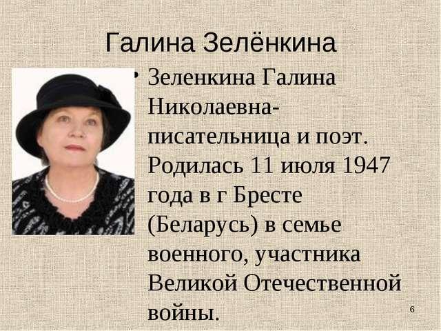 Галина Зелёнкина Зеленкина Галина Николаевна- писательница и поэт. Родилась 1...