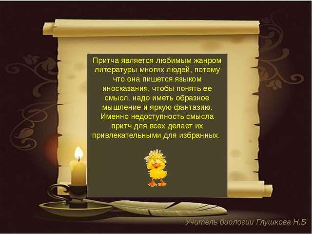 Притча является любимым жанром литературы многих людей, потому что она пишетс...