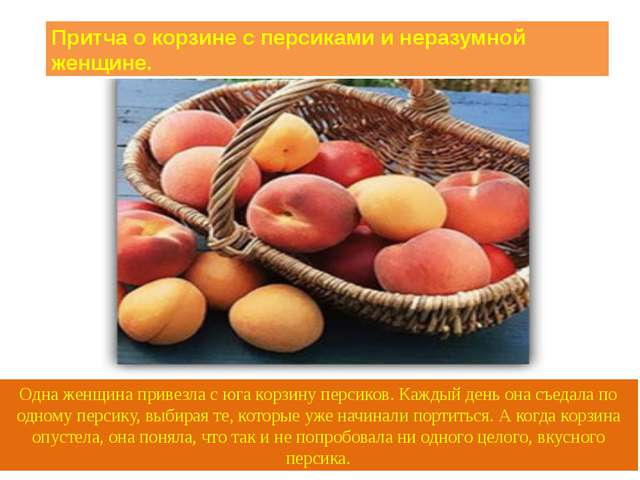 Одна женщина привезла с юга корзину персиков. Каждый день она съедала по одно...