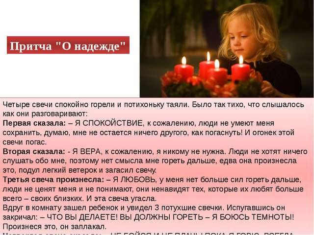 Четыре свечи спокойно горели и потихоньку таяли. Было так тихо, что слышалось...