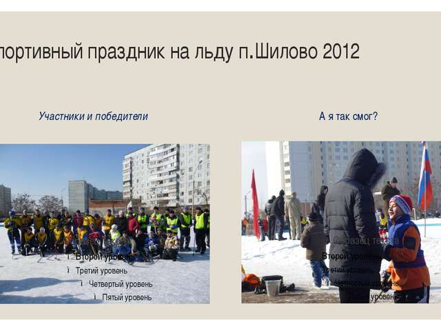 Спортивный праздник на льду п.Шилово 2012 Участники и победители А я так смог?
