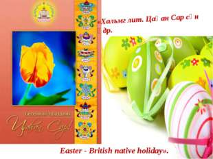 Easter - British native holiday». «Хальмг лит. Цаһан Сар сән өдр.