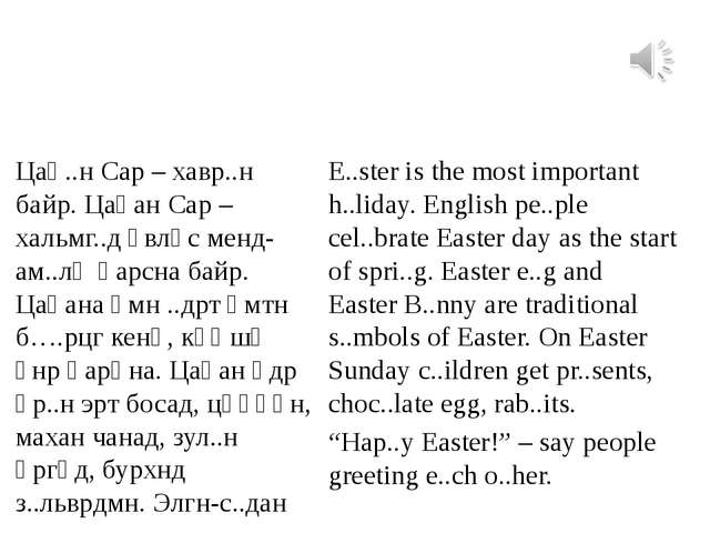 E..ster is the most important h..liday. English pe..ple cel..brate Easter day...