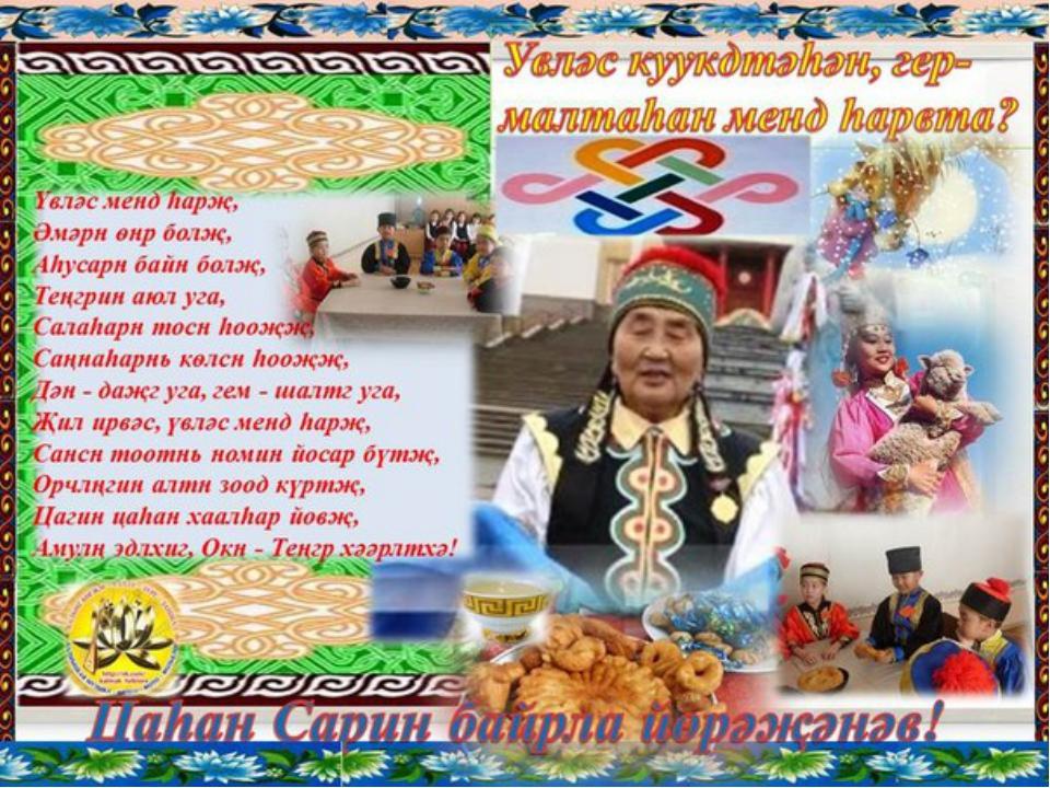 Поздравления на калмыцкой свадьбе