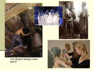 Что общего между этими фото?