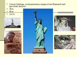 Статуя Свободы, установленная у входа в Нью-Йоркский порт достигает высоты: 4