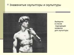 Микеланджело «Давид» Знаменитые скульпторы и скульптуры Выберите в списке под