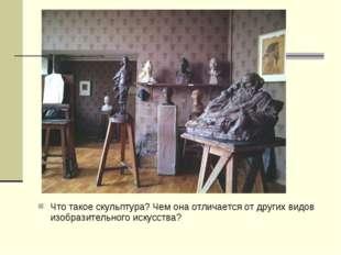Что такое скульптура? Чем она отличается от других видов изобразительного иск