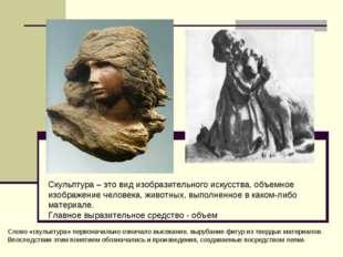 Скульптура – это вид изобразительного искусства, объемное изображение человек
