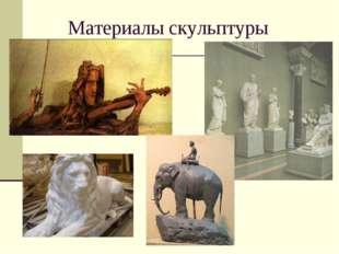 Материалы скульптуры