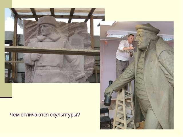 Чем отличаются скульптуры?
