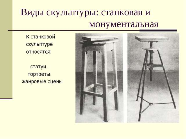 Виды скульптуры: станковая и монументальная К станковой скульптуре относятся:...