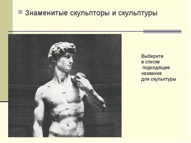 Микеланджело «Давид» Знаменитые скульпторы и скульптуры Выберите в списке под...