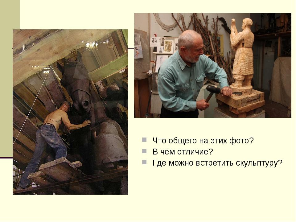 Что общего на этих фото? В чем отличие? Где можно встретить скульптуру?