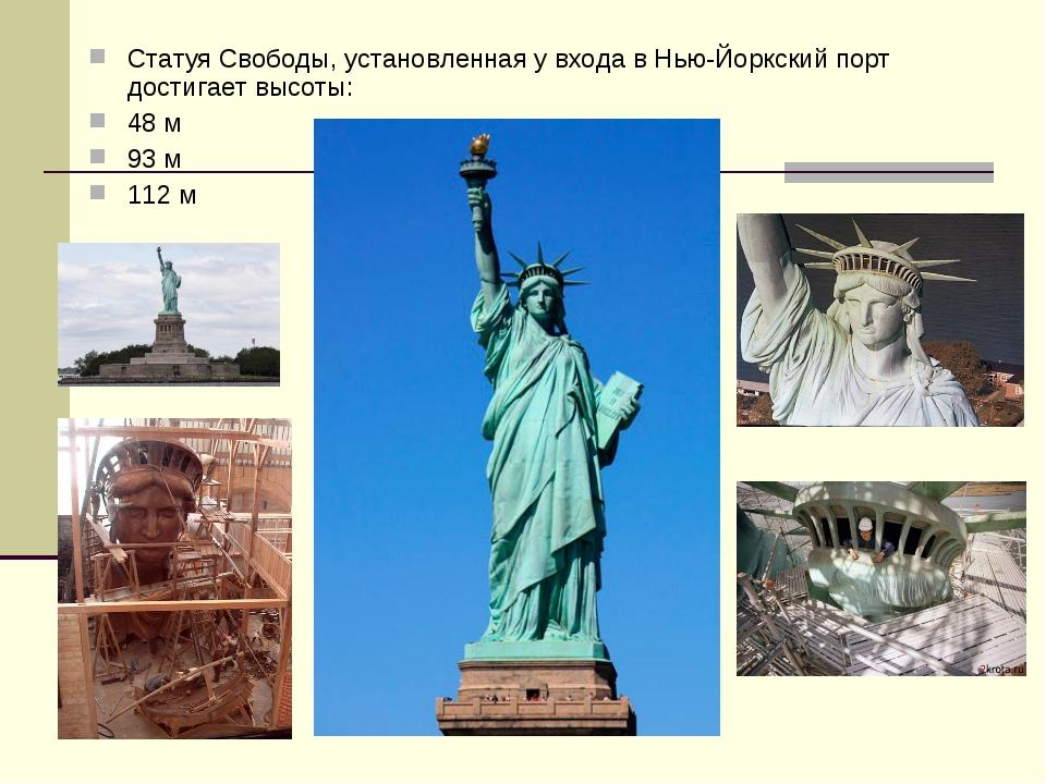 Статуя Свободы, установленная у входа в Нью-Йоркский порт достигает высоты: 4...