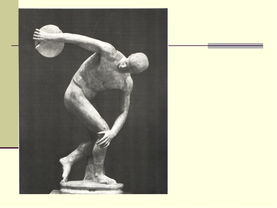 Мирон «Дискобол» 5 в.до н.э.