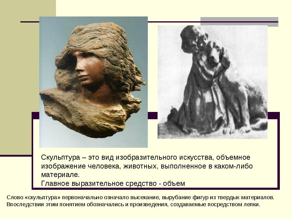 Скульптура – это вид изобразительного искусства, объемное изображение человек...