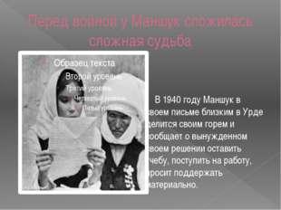 Перед войной у Маншук сложилась сложная судьба В 1940 году Маншук в своем пис